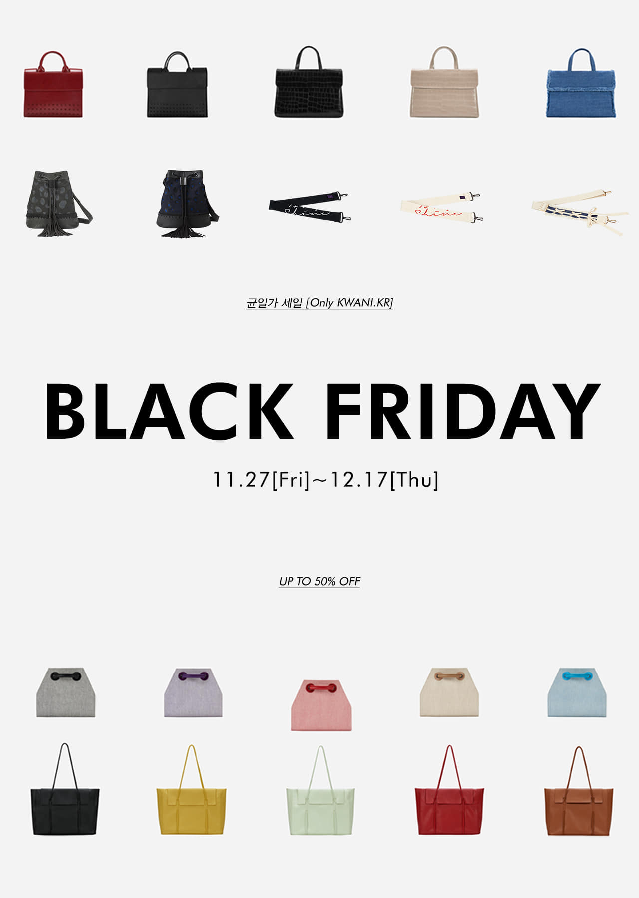 KWANI Black Friday! Up to 50%!
